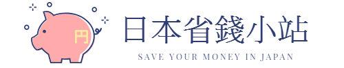 日本省錢小站